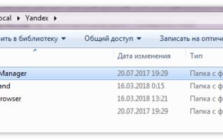 Где находится папка Яндекс.Браузер на компьютере
