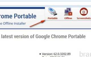 Как установить старую версию Google Chrome