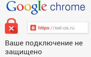 «Ошибка нарушения конфиденциальности Chrome»: как отключить
