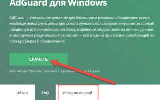 Скачать и установить AdGuard на Яндекс Браузер бесплатно