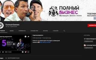 Подборка самых полезных бизнес-каналов на YouTube