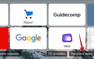 Удалить Визуальные закладки из браузера (Инструкция)