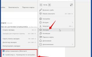 Где находятся сохранённые закладки в Yandex browser и как отыскать файл с избранным на ПК?