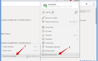 Как очистить историю в Яндексе на компьютере или смартфоне