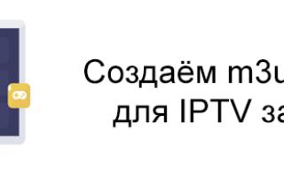 Как создать плейлист M3U для IPTV: подробная инструкция