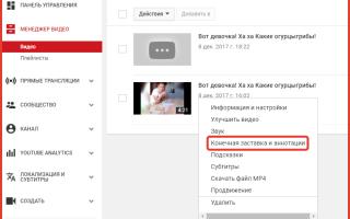 Как включить аннотации на Youtube и вставить в них ссылки на другие видео? Видеоурок