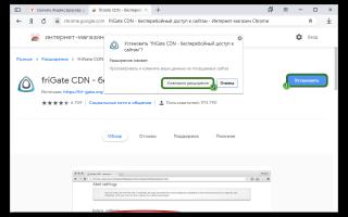 Скачать программу Frigate VPN на Андроид: решение, если не работает