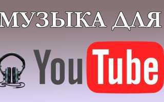 Фонотека YouTube — бесплатная фоновая музыка для видео