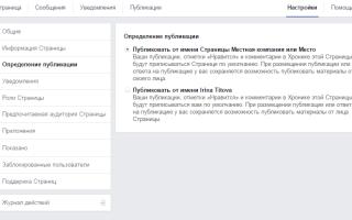Как создать бизнес-страницу (аккаунт) на Facebook – инструкция
