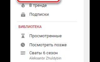 Как открыть подписки на Youtube для всех пользователей?