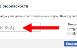 Как изменить имя пользователя в Facebook