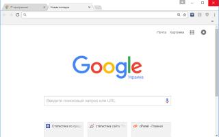 Последний Google Chrome 49.0.2623.112 для Windows XP