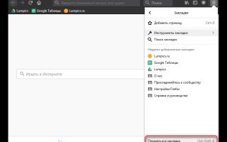 Экспорт закладок из Firefox и других браузеров — инструкции и рекомендации