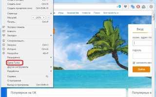 Диспетчер задач в Opera – лучший инструмент, когда завис браузер