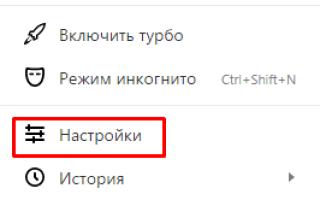 Как увеличить скорость Yandex браузера, используя аппаратное ускорение