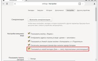 Как настроить новости в Яндекс Браузере