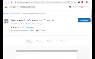 Управляйте компьютером со своего iPad при помощи Chrome Remote Desktop