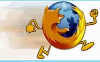 Решение проблем с запуском браузера Mozilla Firefox