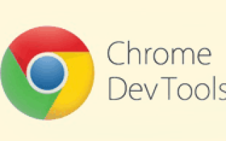Инструменты разработчика Chrome Devtools для вебмастеров и дизайнеров