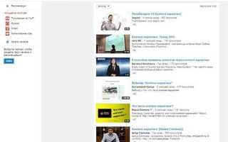 Как ранжироваться в топе YouTube: практические советы