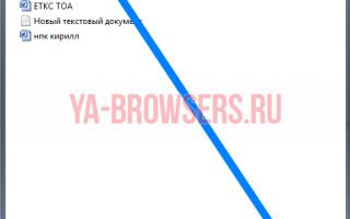 Как создать ярлык Яндекса на рабочем столе?