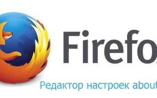Лучшая тонкая настройка about:config в браузере Mozilla Firefox
