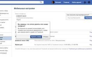 Как сменить номер телефона в Фейсбук