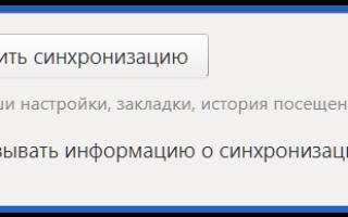 Перенос настроек и параметров аккаунта Yandex browser на другой диск