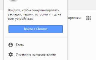 Перенести настройки браузера Google Chrome в новый профиль, на другой компьютер