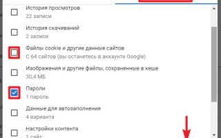 Способы удаления сохраненных паролей в Яндекс браузере