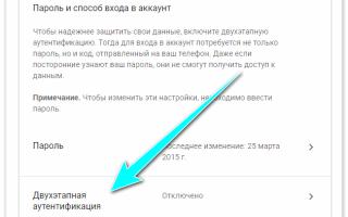 Как запаролить Google Drive — инструкция по безопасности
