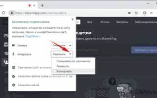 Как заблокировать доступ к камере, микрофону в браузере Chrome