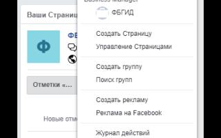 Фейсбук регистрация за 5 минут — инструкция на 2019 год!