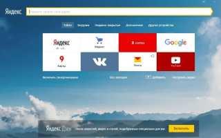 Обновление Yandex браузера: как откатить и запретить обновление, почему не обновляется