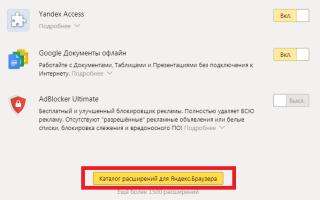 Как разблокировать или заблокировать нежелательные сайты в Yandex browser?