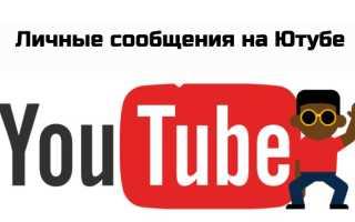 Как написать в техподдержку Ютуб (YouTube), простой совет