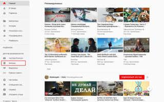 Как смотреть бесплатные и платные фильмы на «Ютубе»?