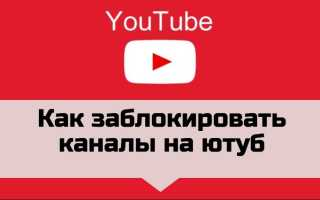 Как заблокировать канал на Youtube