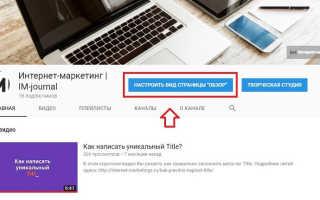 Как сделать описание канала на Ютубе и примеры текста
