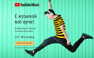 YouTube Music Premium APK 3.23.52 Download Latest Version in {2019}
