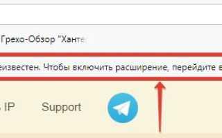 Скачать расширение friGate для браузера Chrome