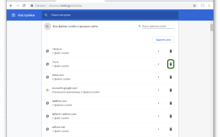 Как очистить куки в Гугл Хроме и удалить кэш