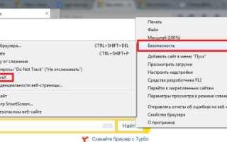 Настройка интернет браузера Internet Explorer