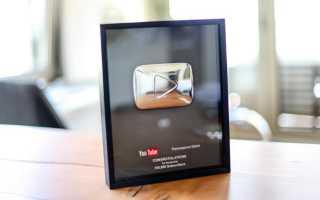 Серебряная кнопка от Ютуба: награда блогера со 100 тысячной аудторией