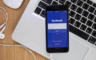 Как зарегистрироваться в Фейсбук без свободного номера телефона