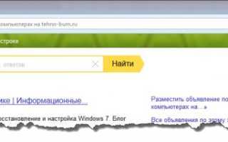Как сделать «Яндекс» поиском по умолчанию в своем браузере
