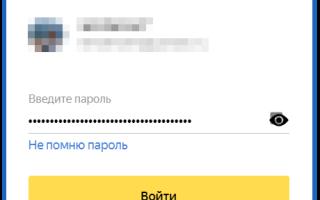 Сохраненные пароли в Яндекс браузере: посмотреть, удалить, сохранить