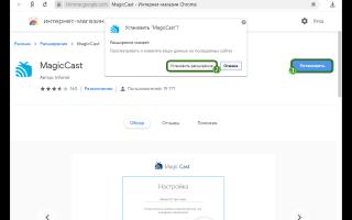 Расширение Ace Stream для Google Chrome