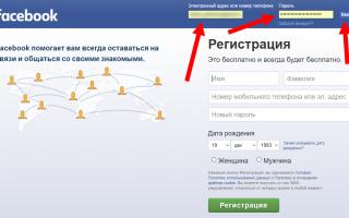 Как ограничить просмотр профиля в Фейсбук посторонними пользователями