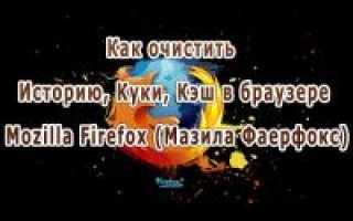 Очистить Firefox — как это правильно сделать